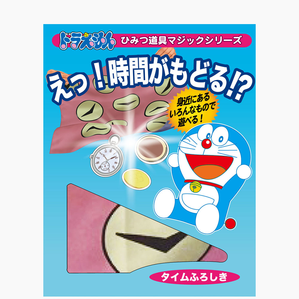 ドラえもん タイムふろしき(ひみつ道具マジックシリーズ)