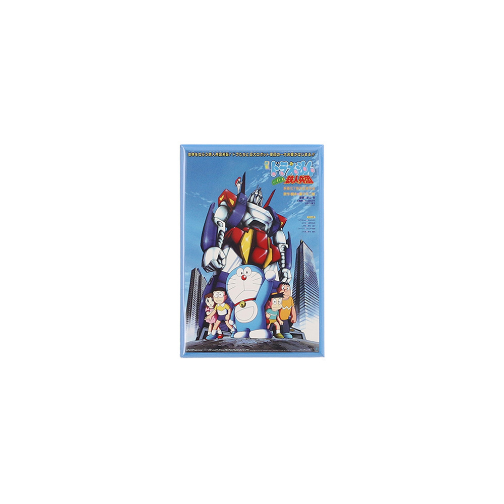 マグネット のび太と鉄人兵団/1986