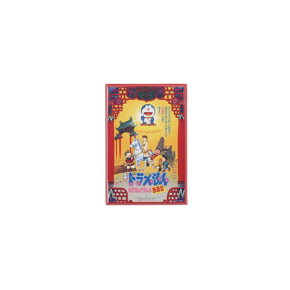 マグネット のび太のパラレル西遊記/1988