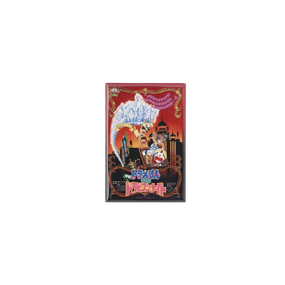 マグネット のび太のドラビアンナイト/1991