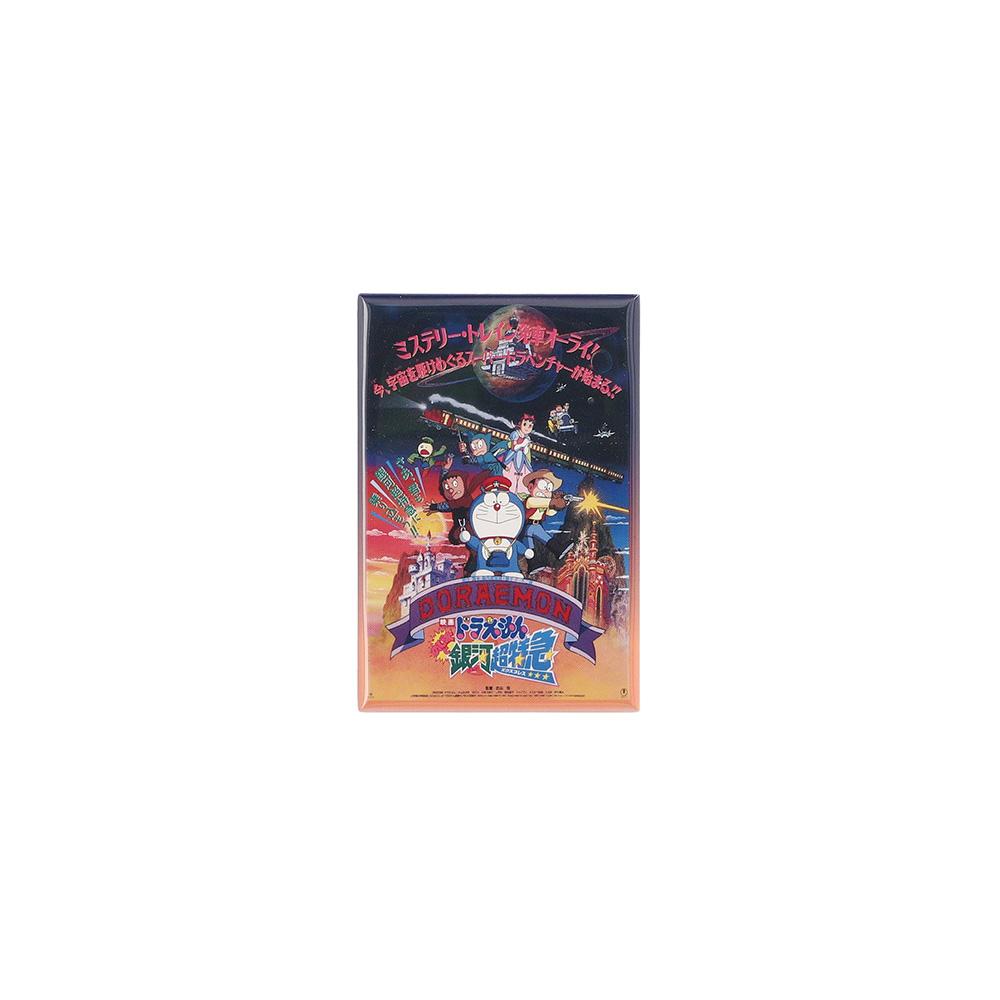マグネット のび太と銀河超特急(エクスプレス)/1996
