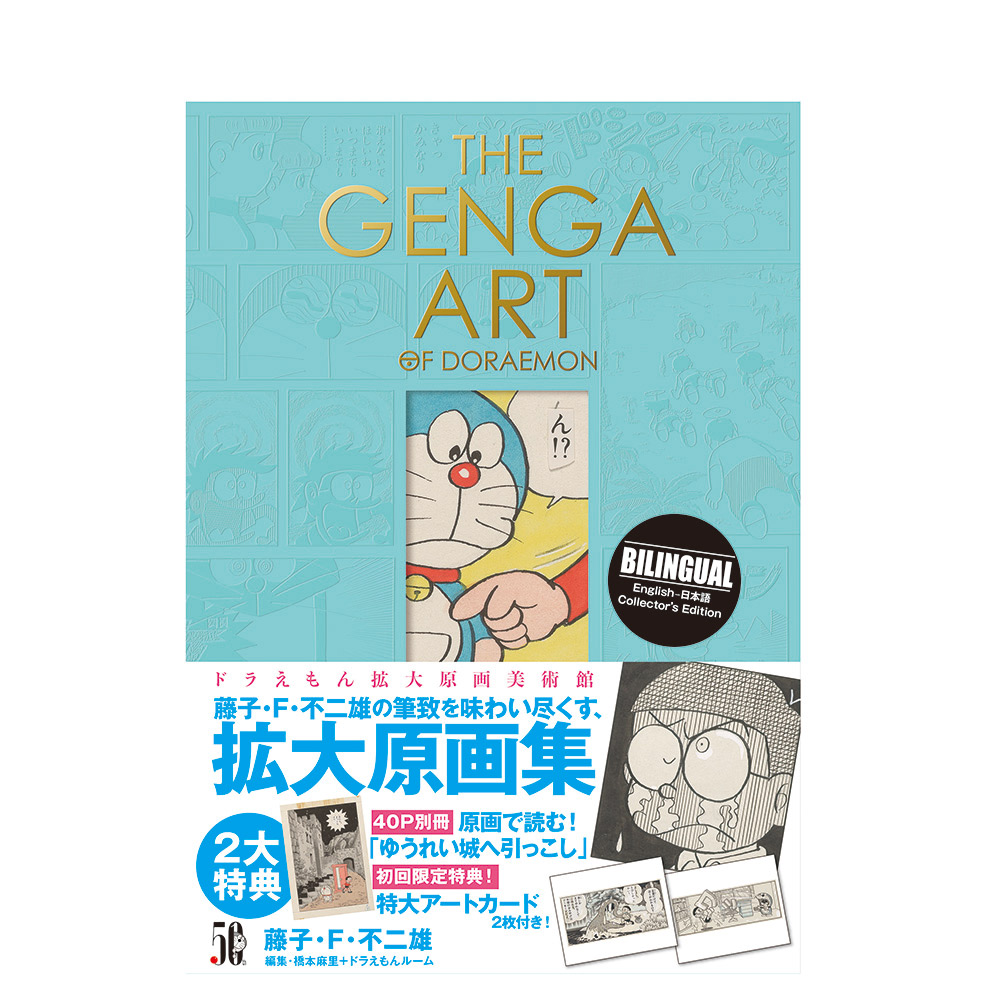 THE GENGA ART OF DORAEMON ドラえもん拡大原画美術館【予約商品4月発送】