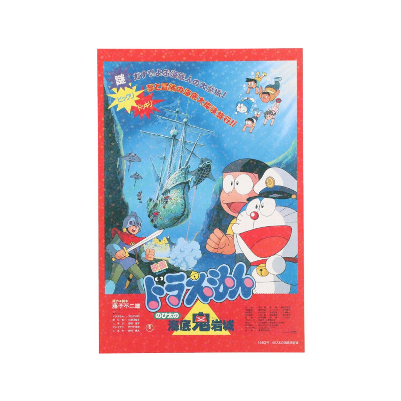 キラキラポストカード1983年 映画ドラえもん のび太の海底鬼岩城