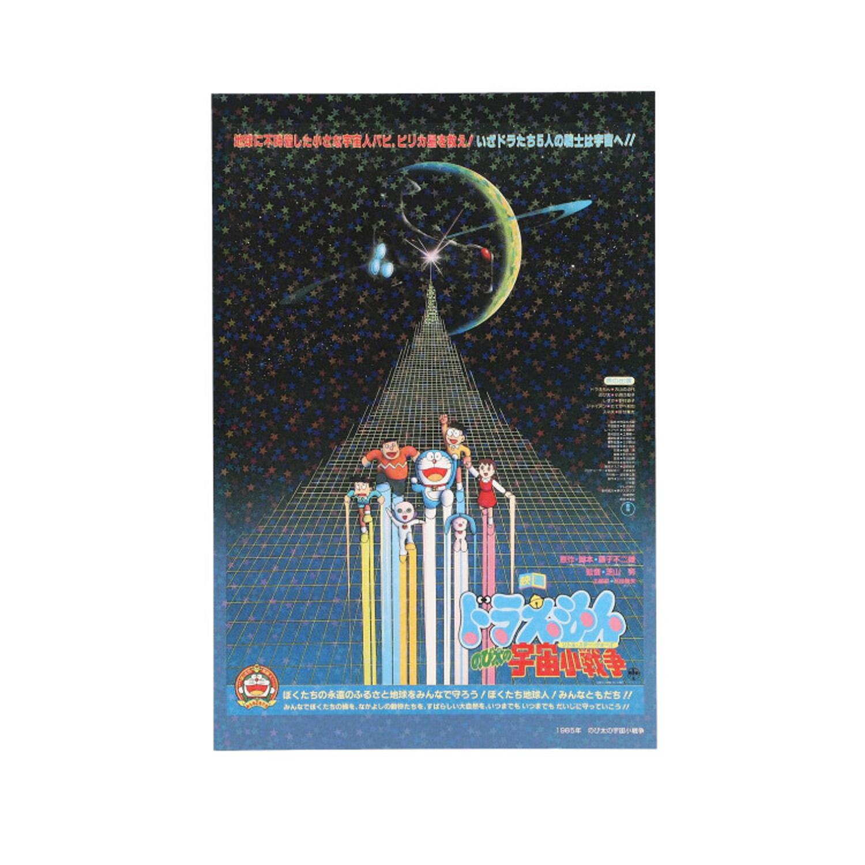 キラキラポストカード1985年 映画ドラえもん のび太の宇宙小戦争
