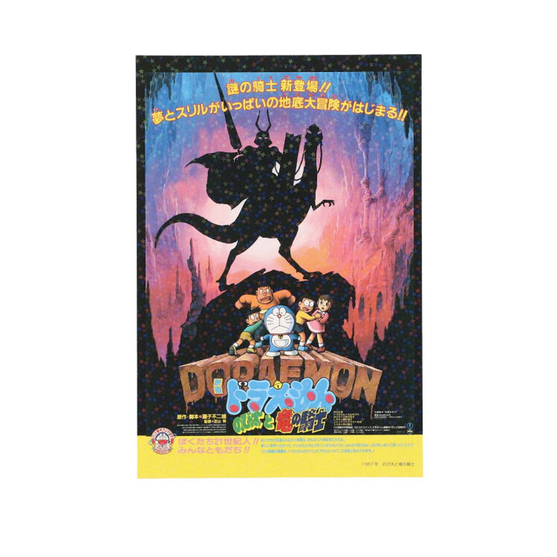 キラキラポストカード1987年 映画ドラえもん のび太と竜の騎士