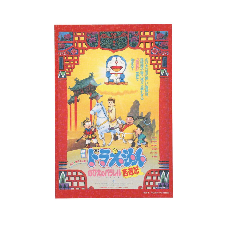 キラキラポストカード1988年 映画ドラえもん のび太のパラレル西遊記