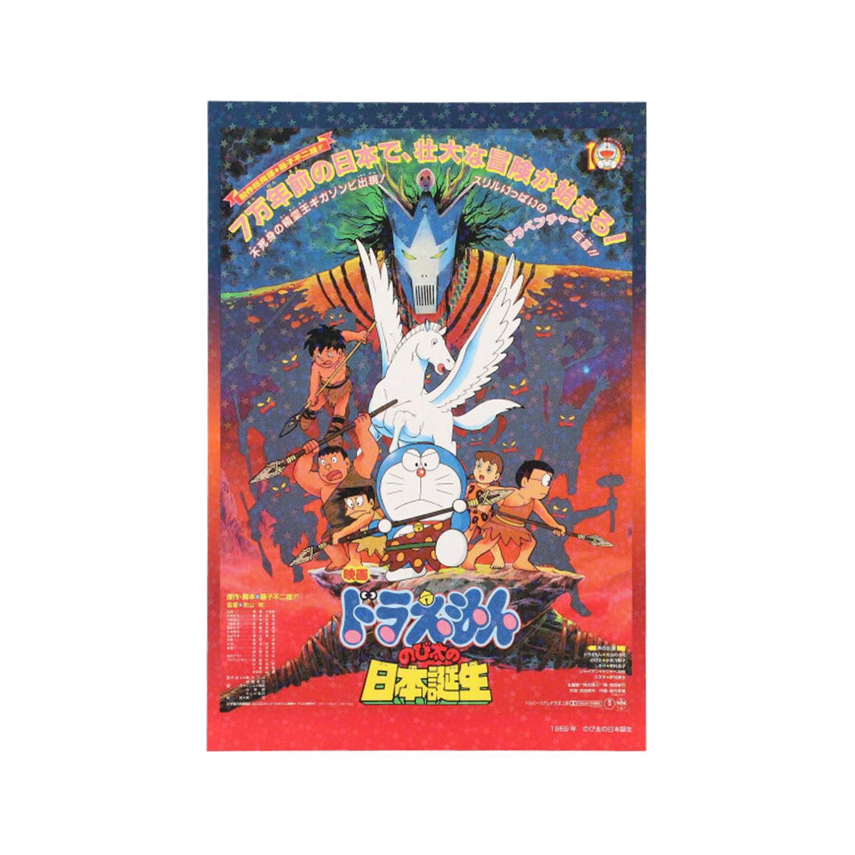 キラキラポストカード1989年 映画ドラえもん のび太の日本誕生