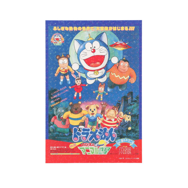 キラキラポストカード1990年 映画ドラえもん のび太とアニマルプラネット