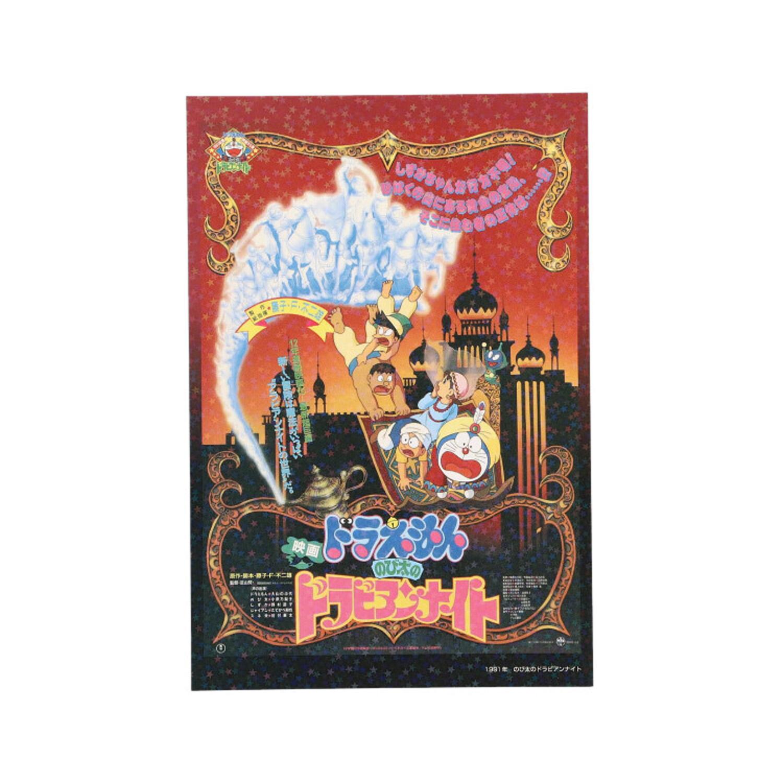 キラキラポストカード1991年 映画ドラえもん のび太のドラビアンナイト