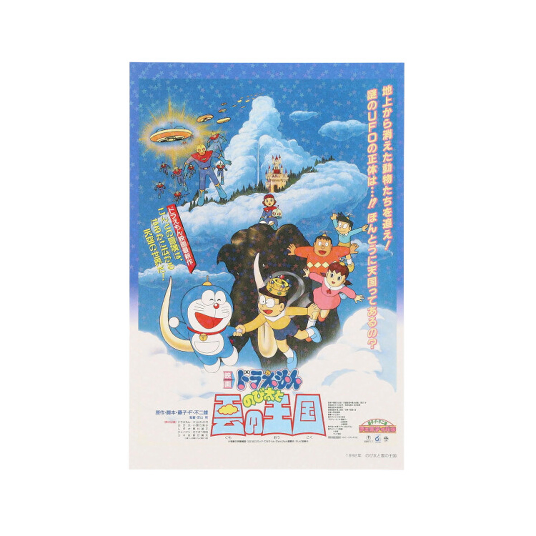 キラキラポストカード1992年 映画ドラえもん のび太と雲の王国
