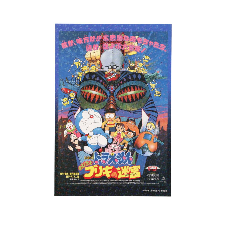 キラキラポストカード1993年 映画ドラえもん のび太とブリキの迷宮(ラビリンス)