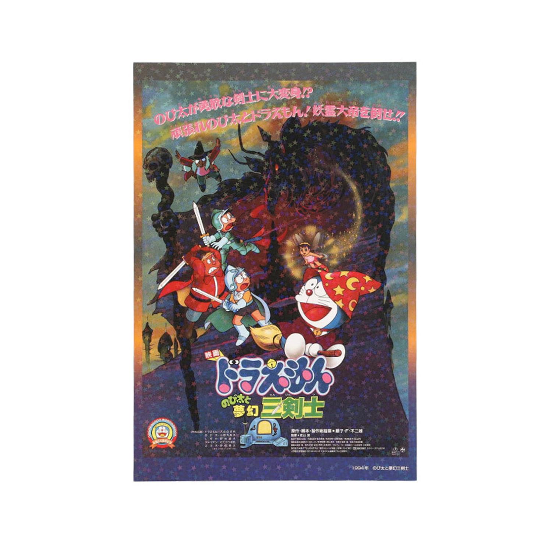 キラキラポストカード1994年 映画ドラえもん のび太と夢幻三剣士