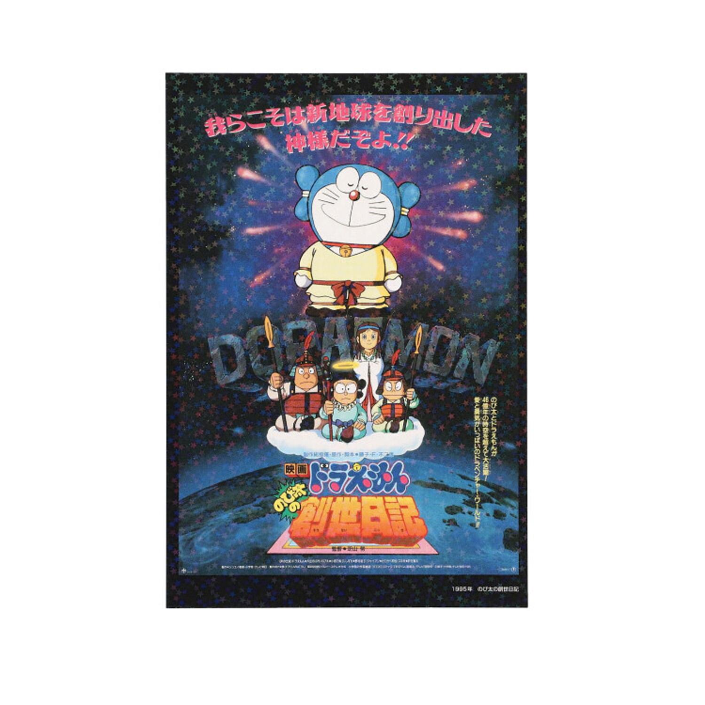 キラキラポストカード1995年 映画ドラえもん のび太の創世日記