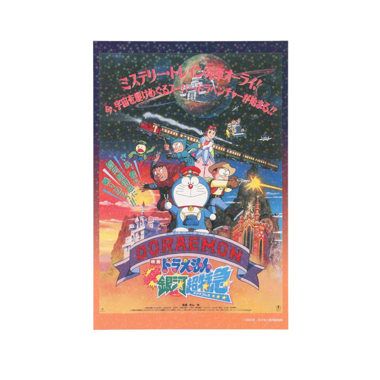 キラキラポストカード1996年 映画ドラえもん のび太と銀河超特急(エクスプレス)