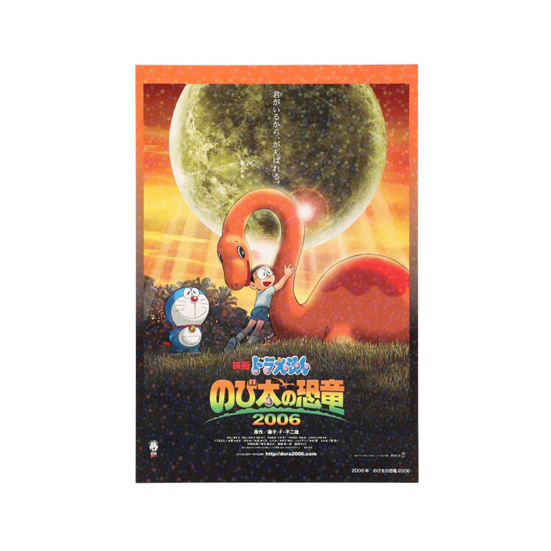 キラキラポストカード2006年 映画ドラえもん のび太の恐竜2006