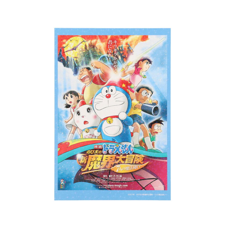 キラキラポストカード2007年 映画ドラえもん のび太の新魔界大冒険 ~7人の魔法使い~
