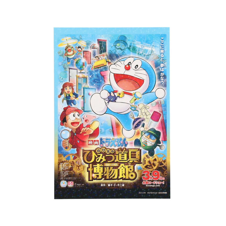 キラキラポストカード2013年 映画ドラえもん のび太のひみつ道具博物館 (ミュージアム)