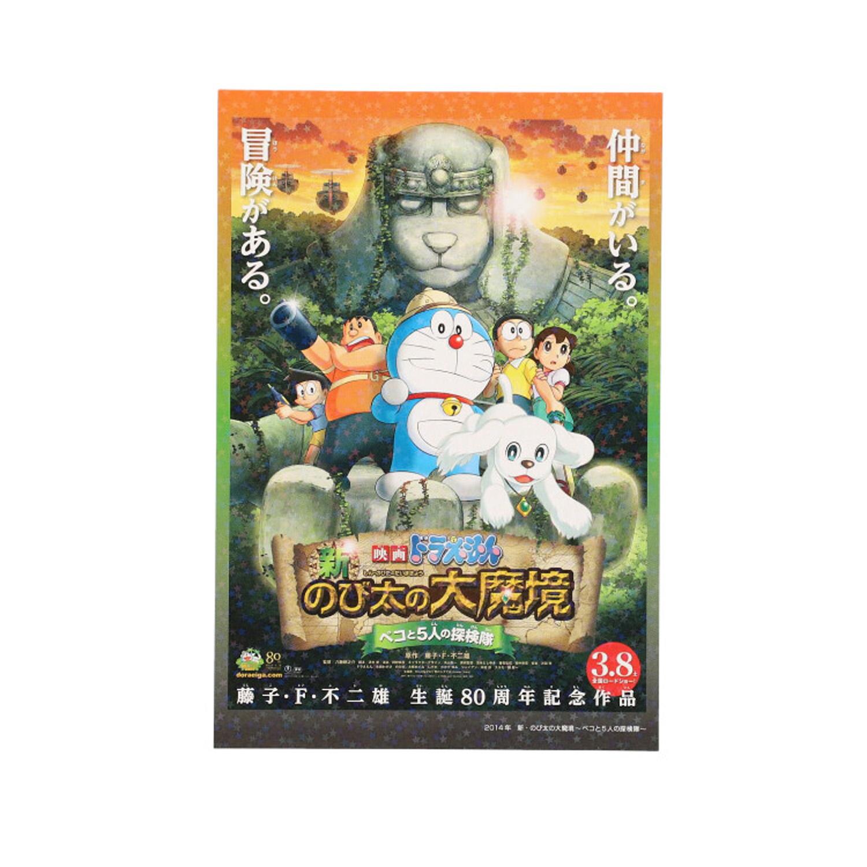 キラキラポストカード2014年 映画ドラえもん 新・のび太の大魔境 ~ペコと5人の探検隊~