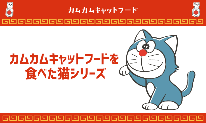 カムカムキャットフードを食べた猫のグッズ