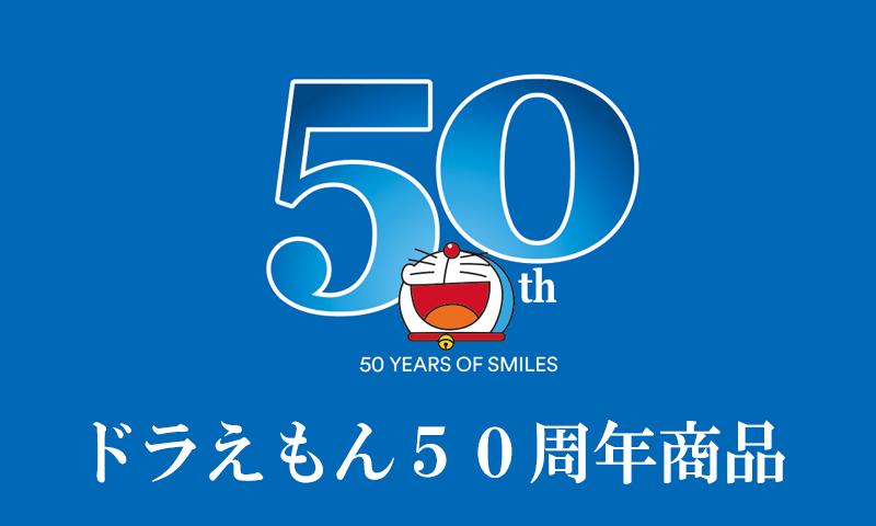 50周年記念グッズ