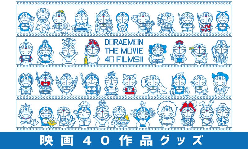 映画40作品グッズ