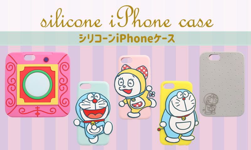 シリコーン製のiPhoneケース