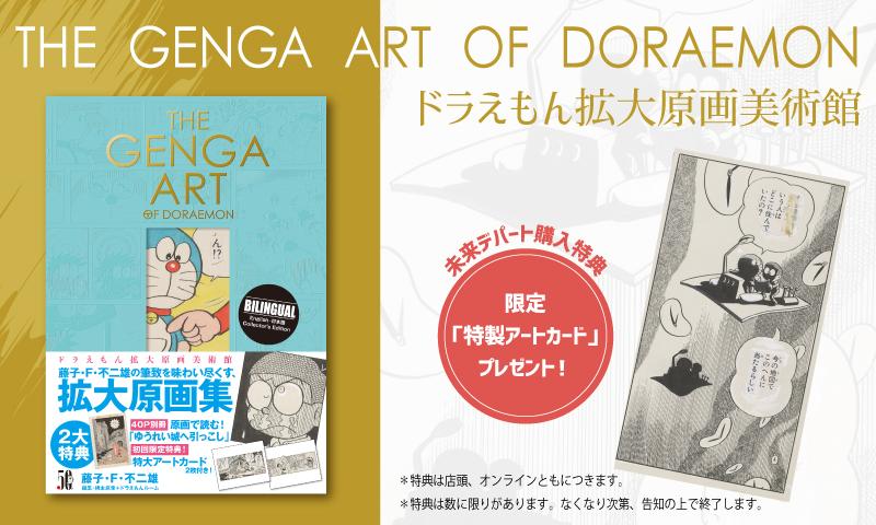 『ドラえもん』史上初の本格美術画集!